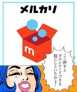 メルカリダウンロード-01