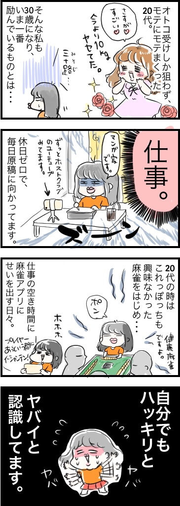 Summon恋活漫画1
