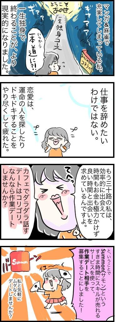 Summon恋活漫画2