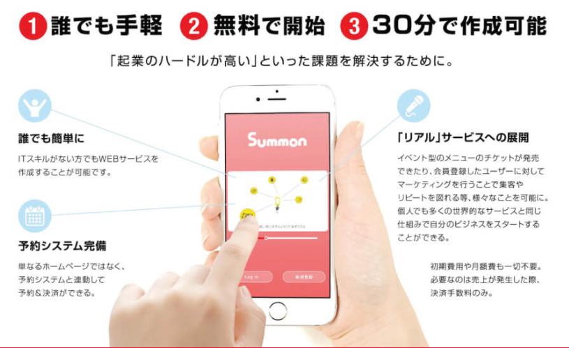 Summonサイト