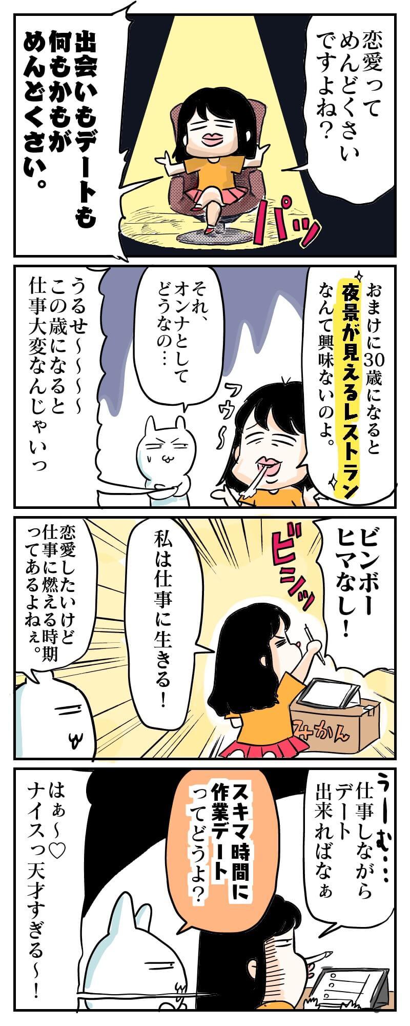 アラサーsns恋活マンガ1