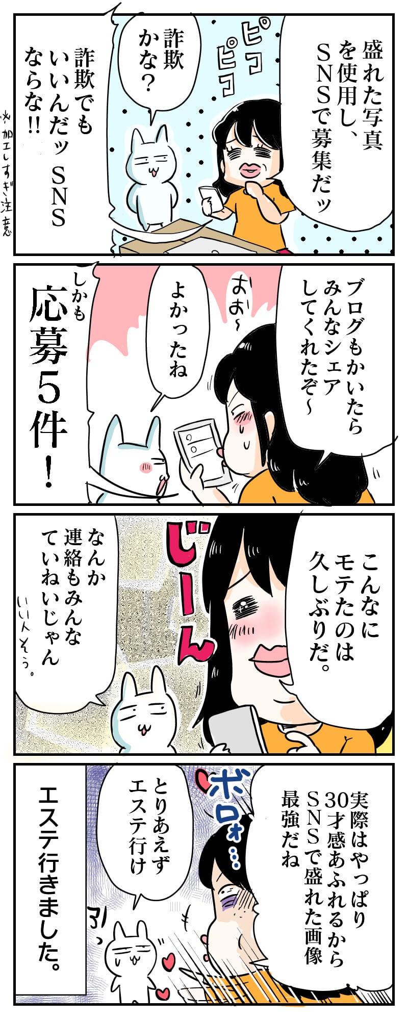 アラサーsns恋活マンガ2