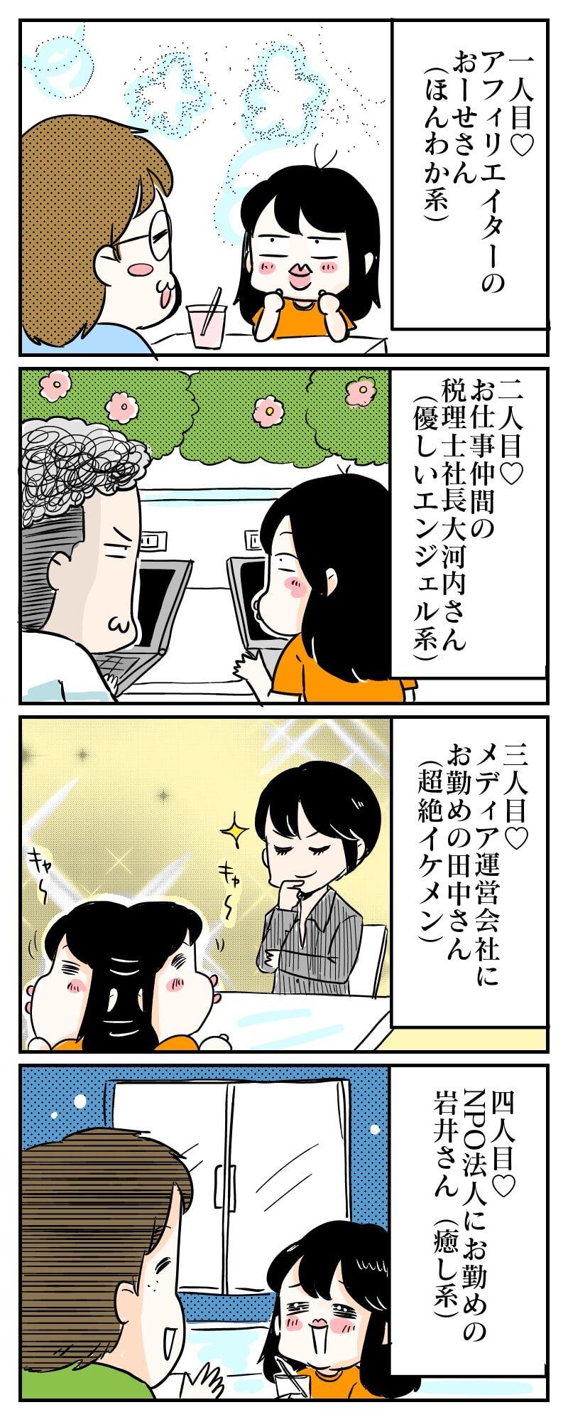 アラサーsns恋活マンガ3
