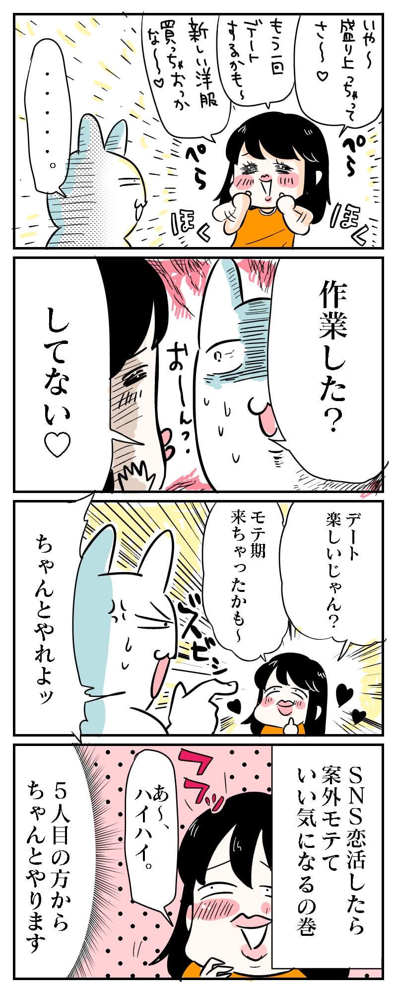 アラサーsns恋活マンガ4