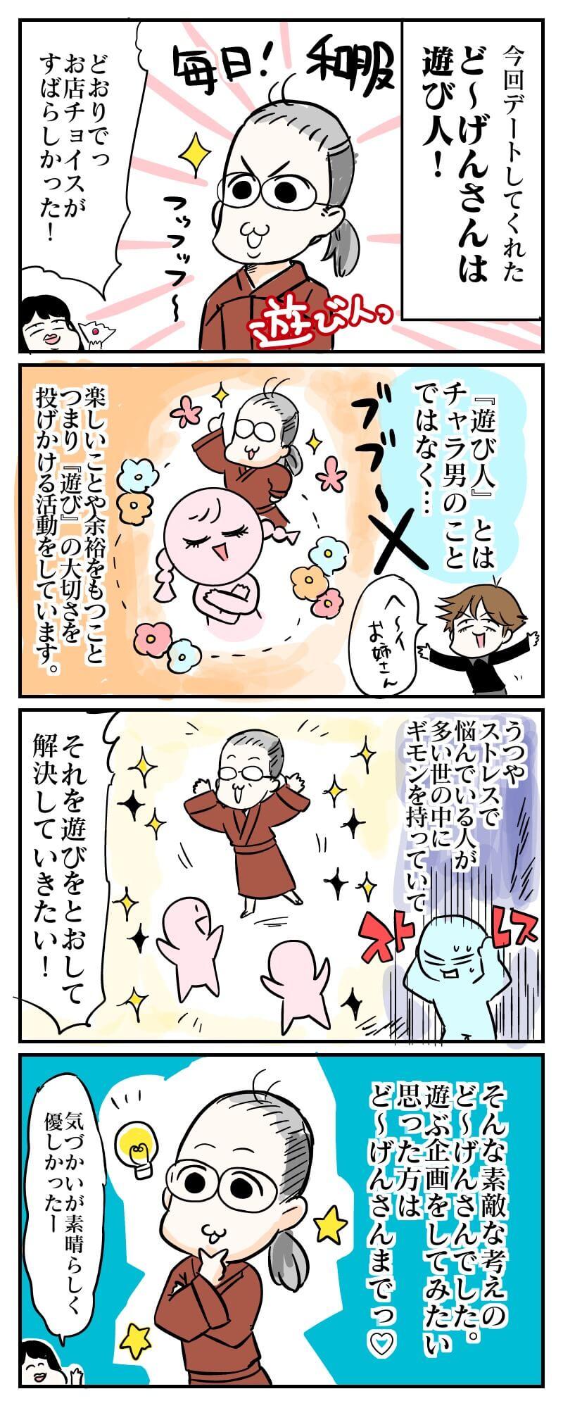 アラサーsns恋活マンガ5
