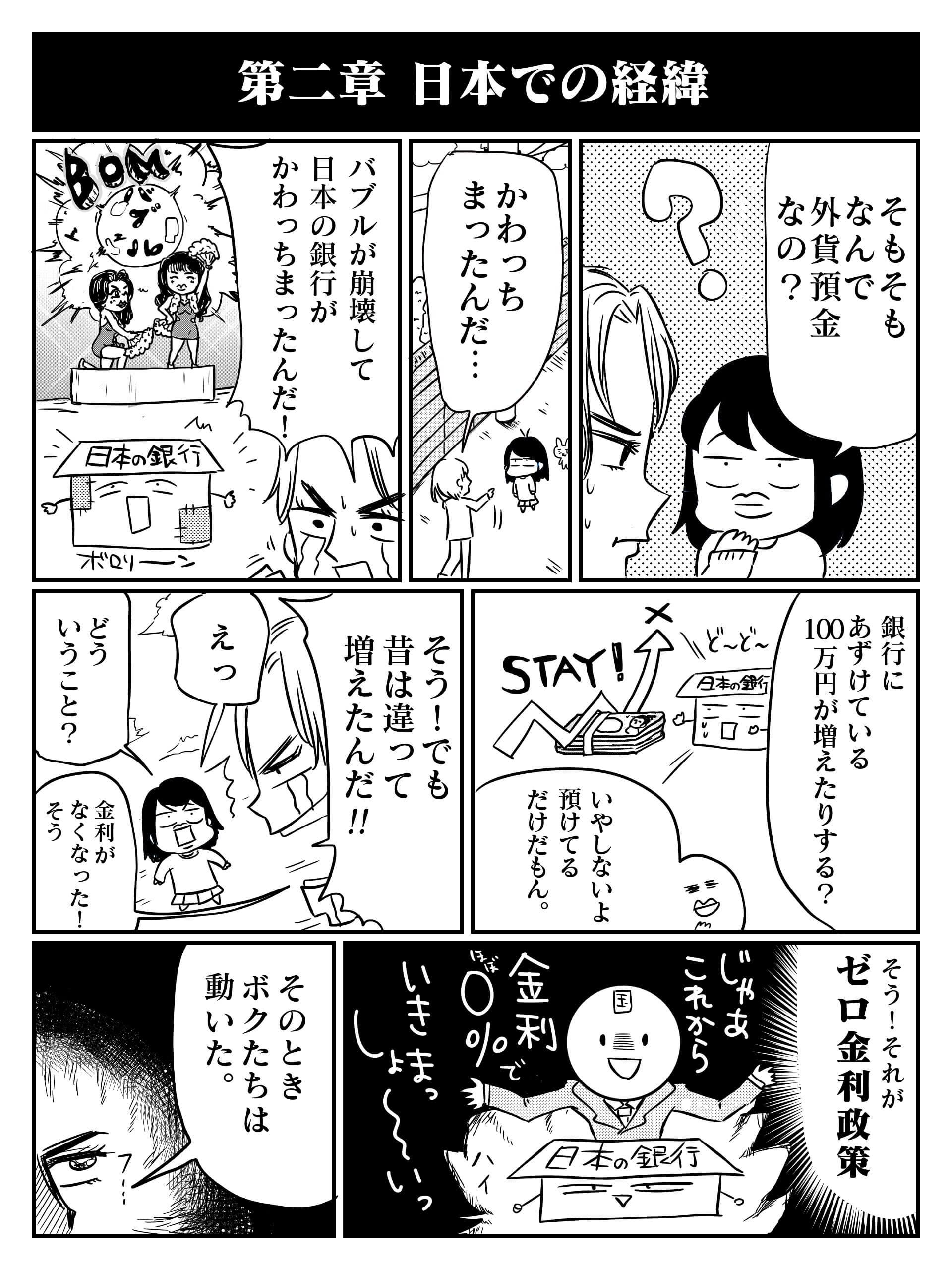 外貨預金漫画4
