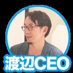 渡辺CEO