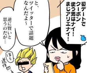 クーポン男アイキャッチ