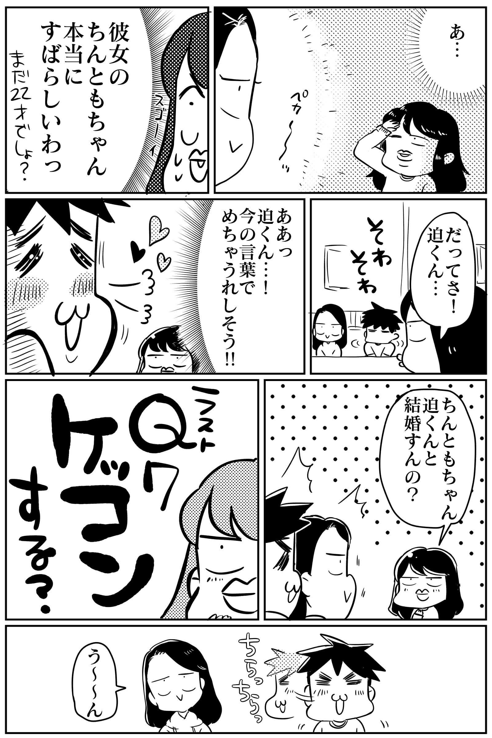 迫君漫画11