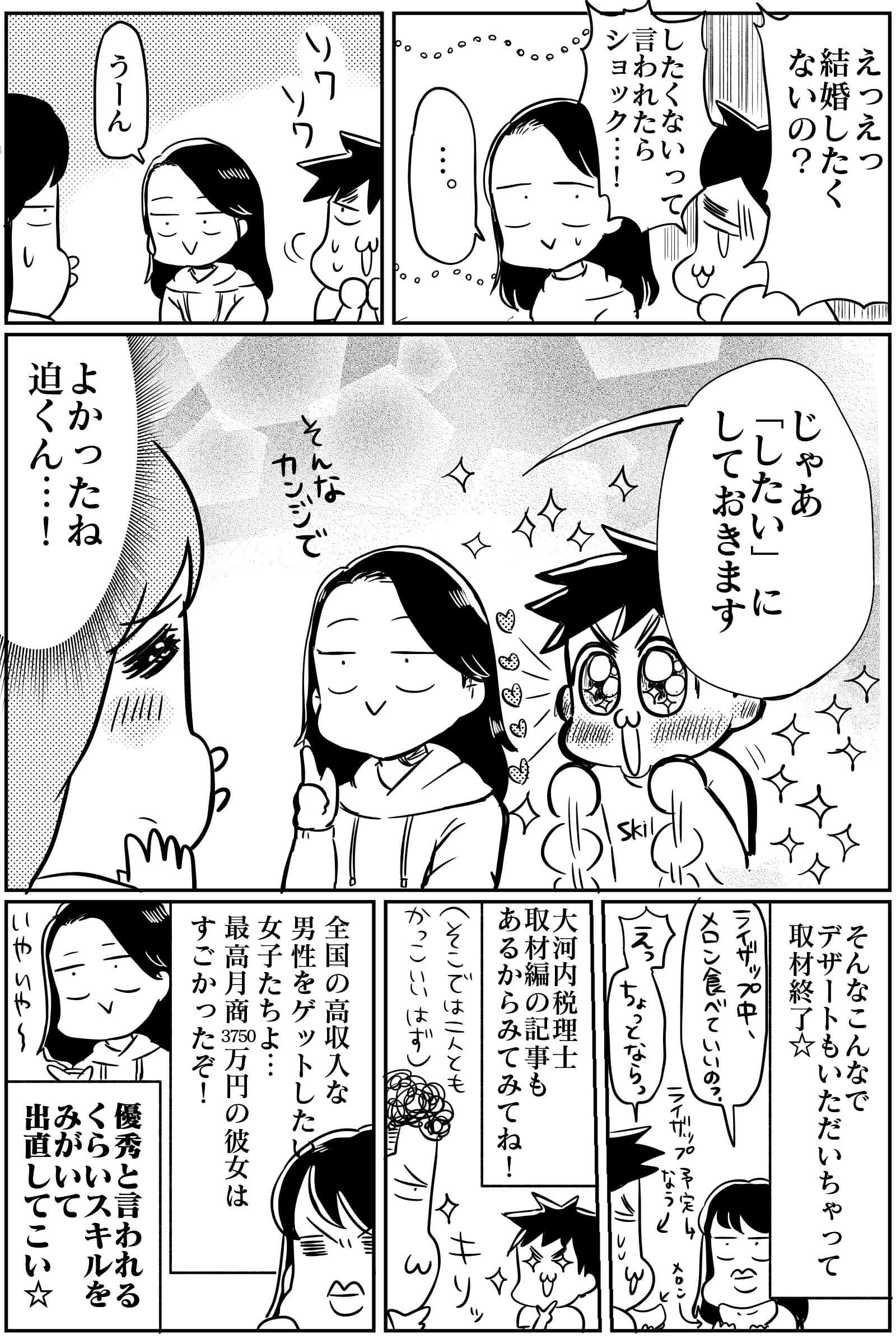迫君漫画12