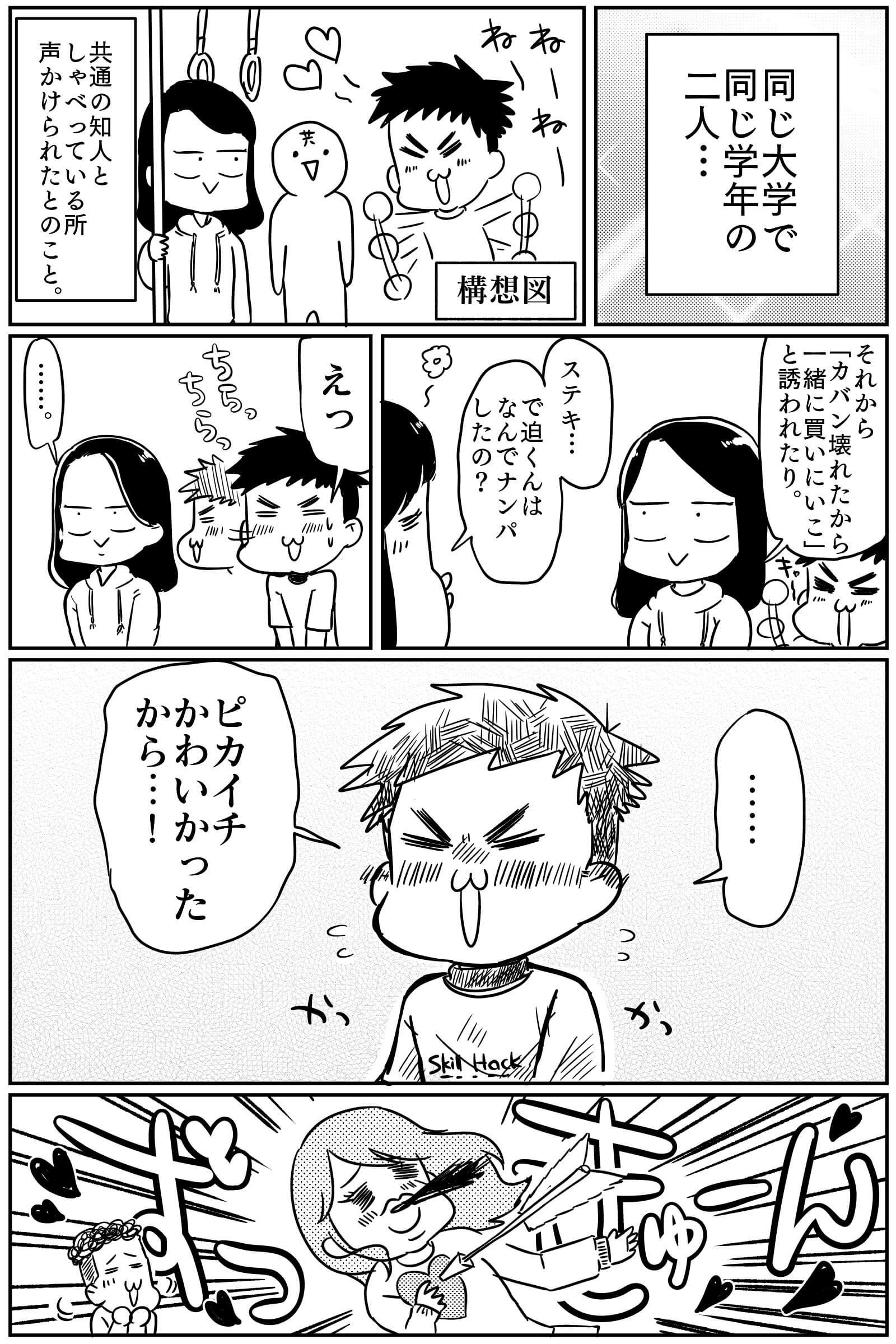 迫君漫画5