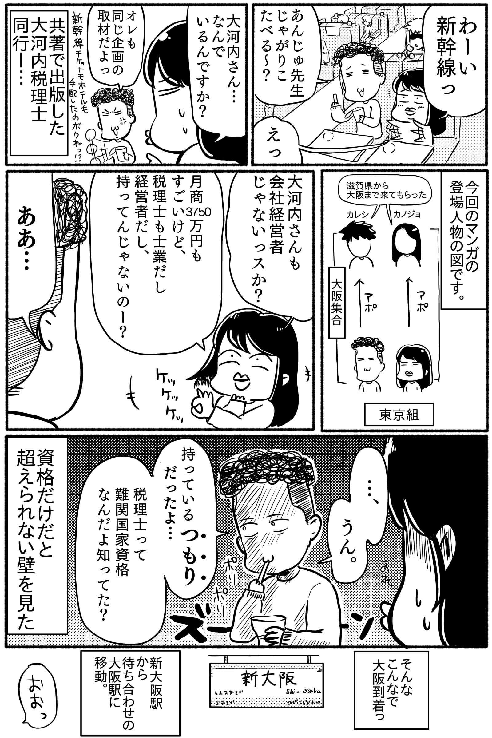 迫君漫画2