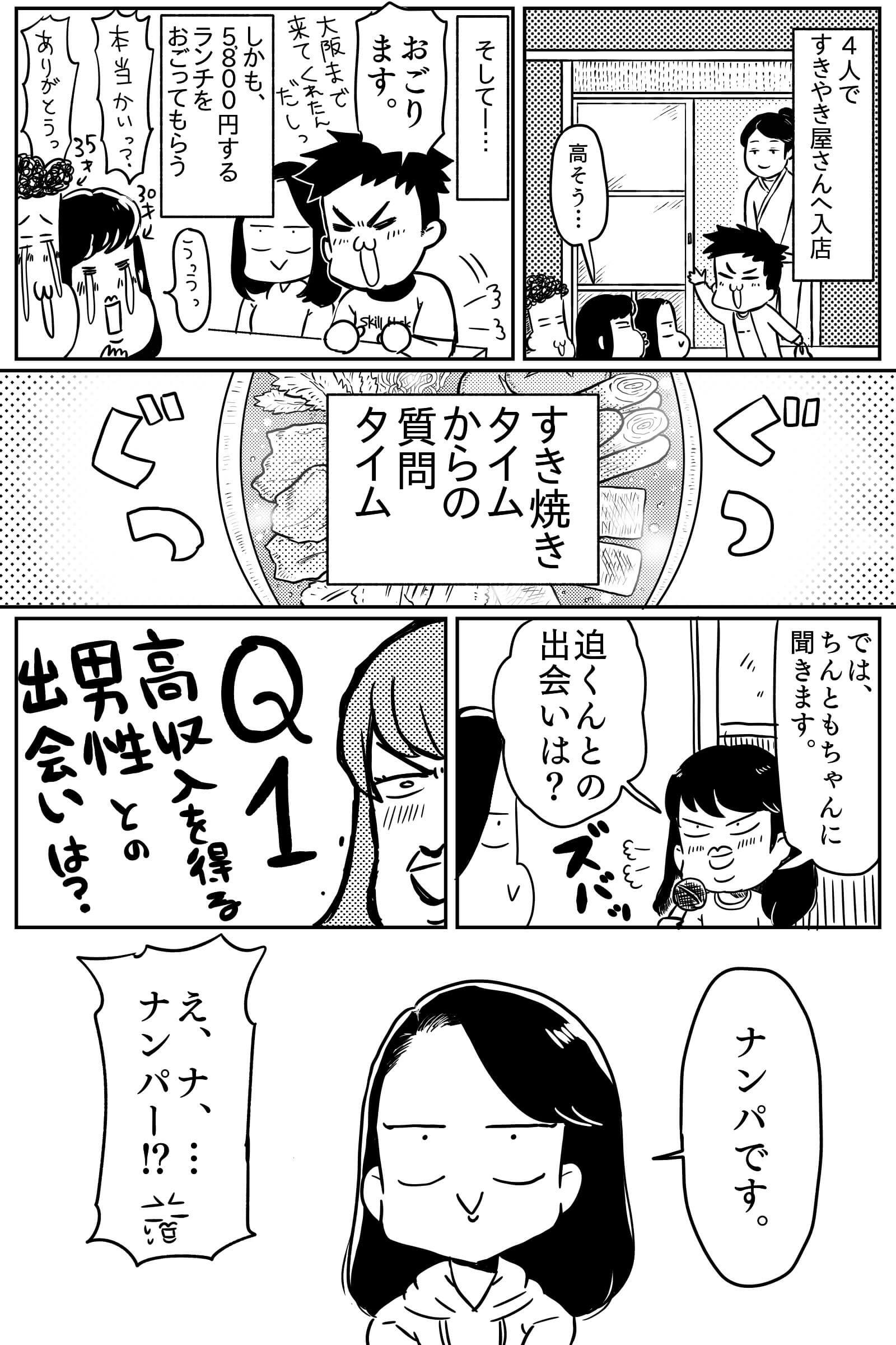 迫君漫画4