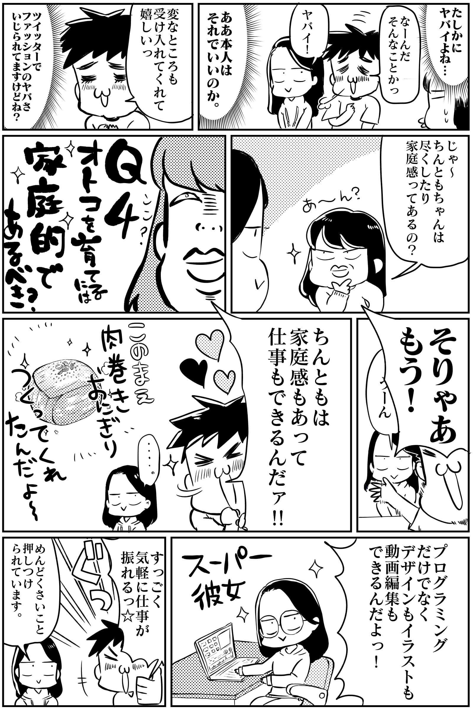迫君漫画8