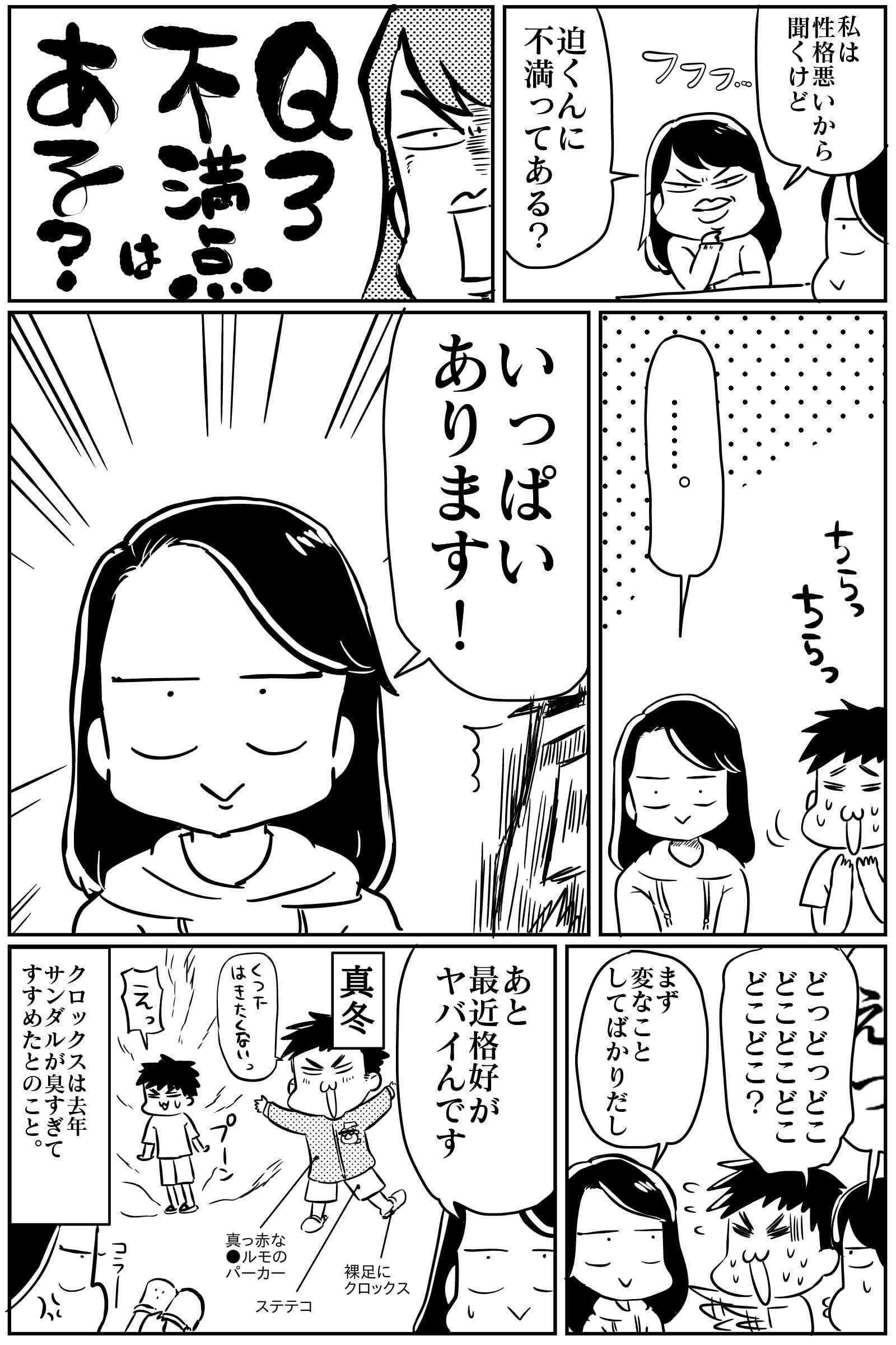 迫君漫画7