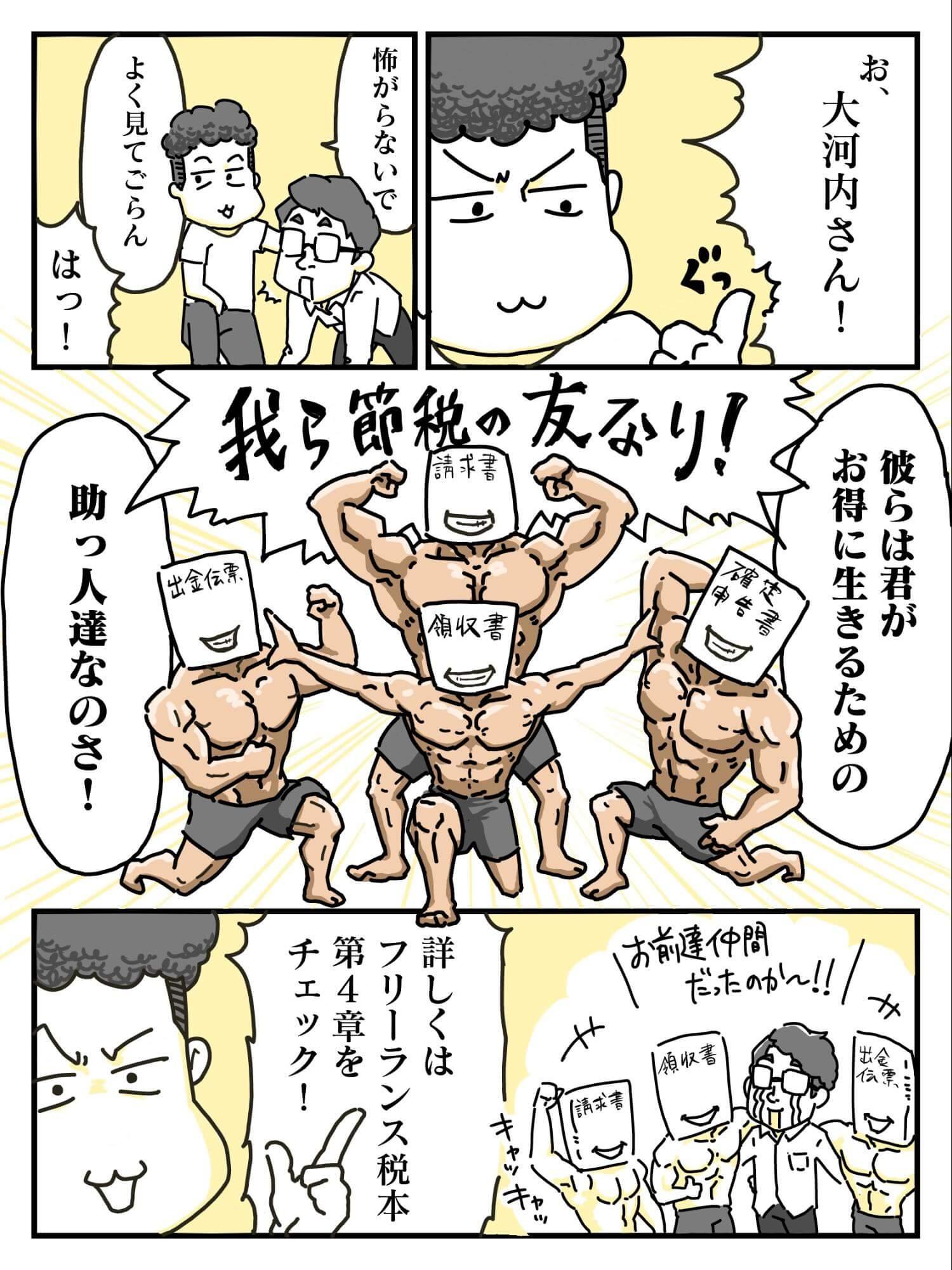 税金 フリーランス 漫画 経費