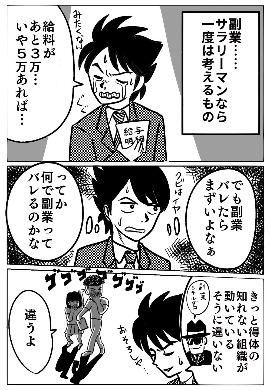 副業バレ怖い漫画1