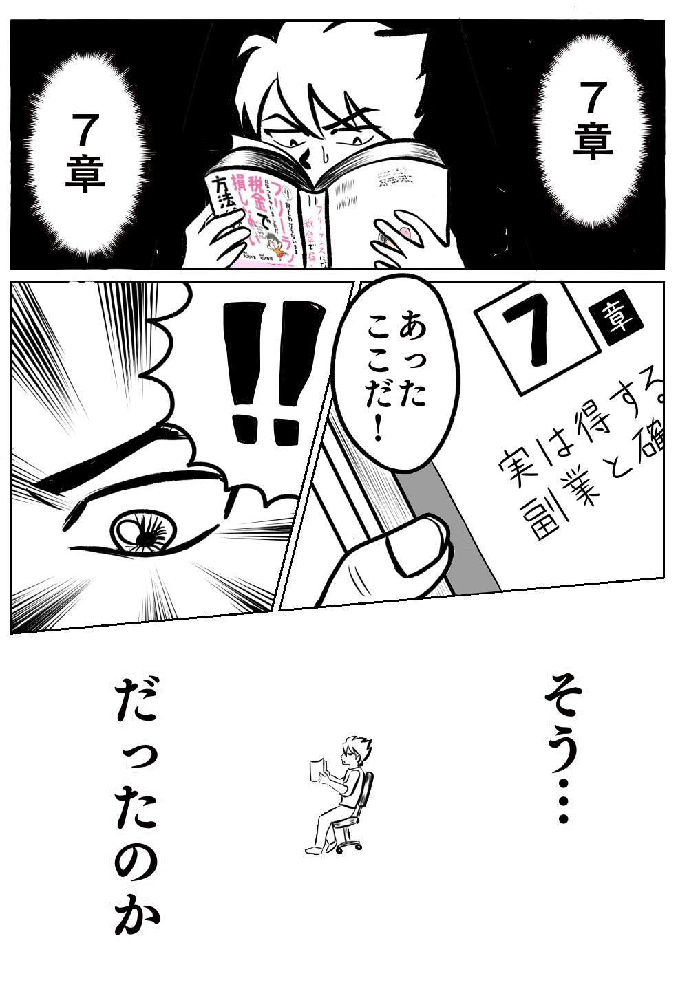 副業バレ怖い漫画2