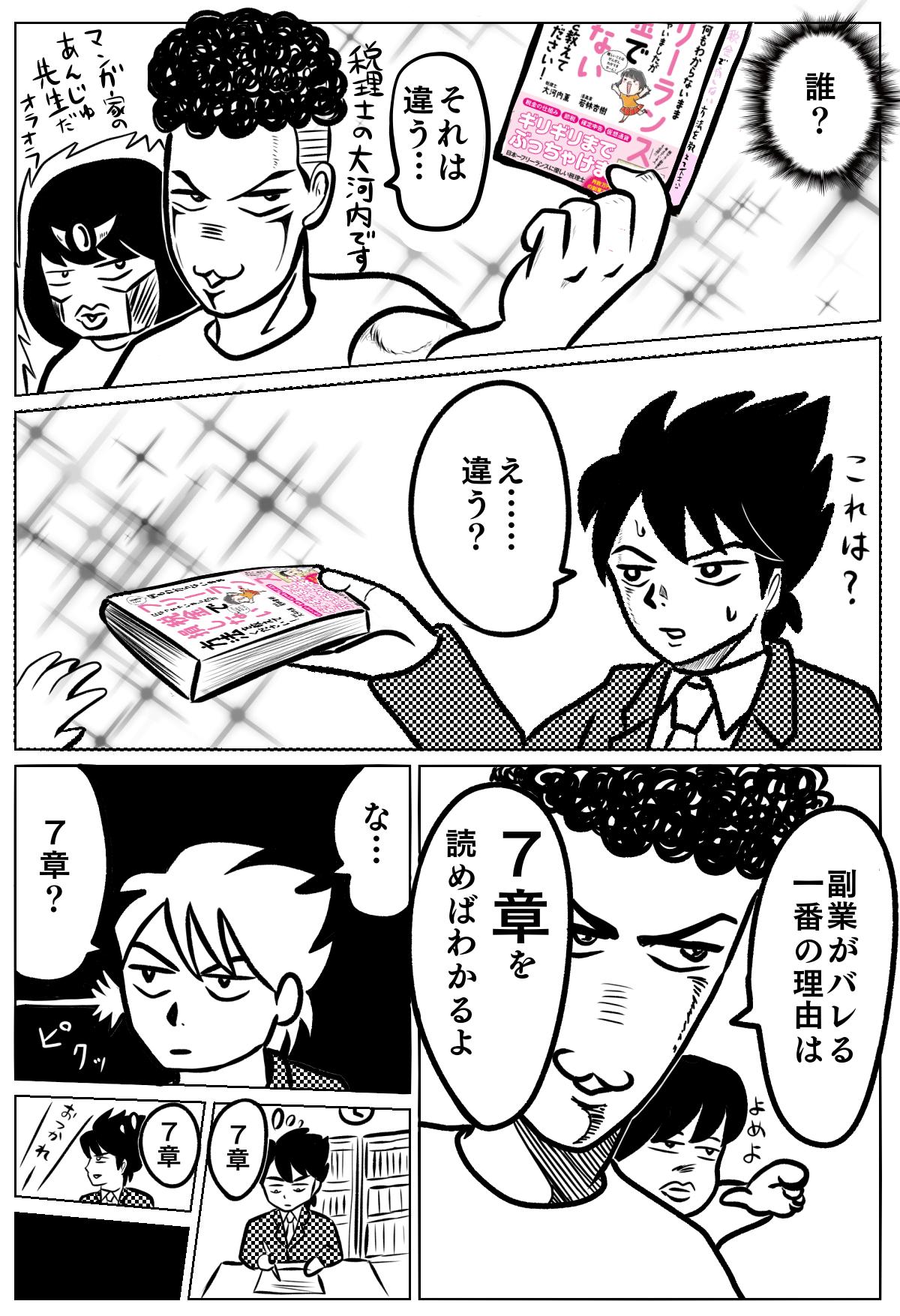 副業バレ怖い漫画3