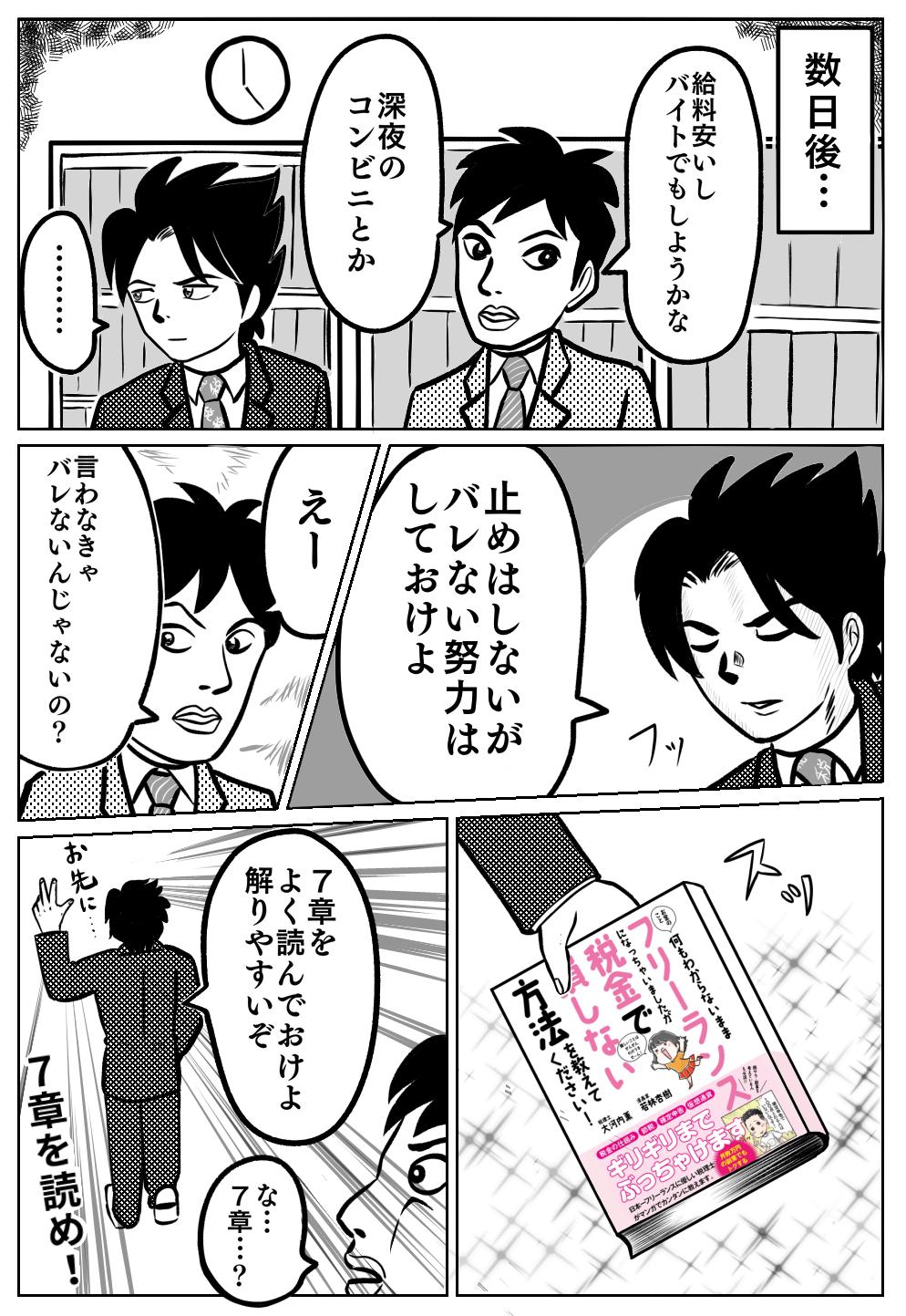 副業バレ怖い漫画4