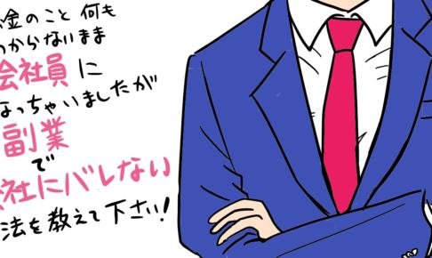 副業バレ怖い漫画 eye