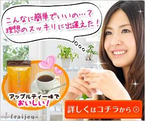 美爽煌茶 広告