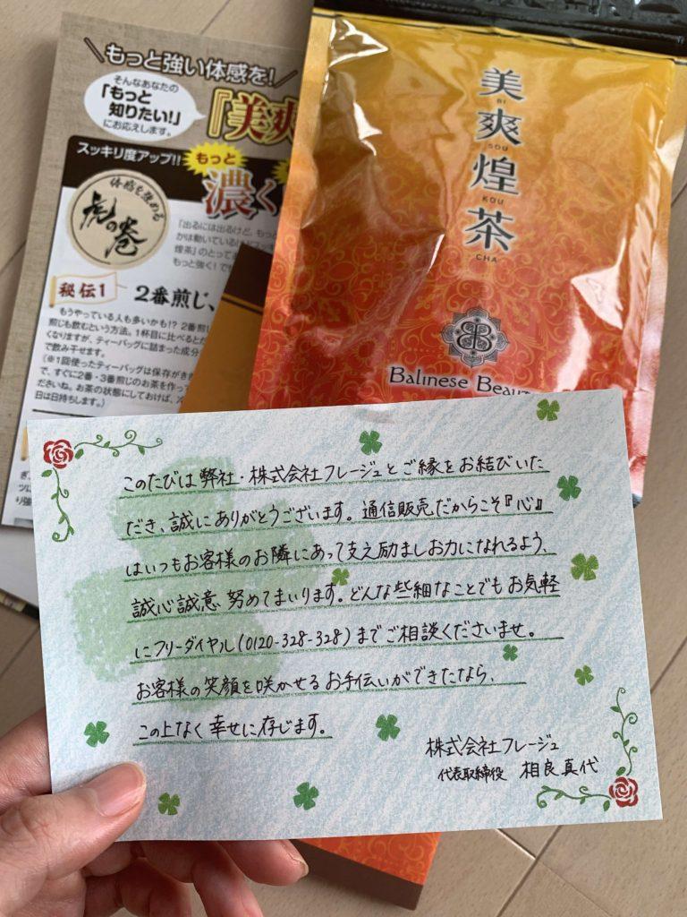 美爽煌茶 3