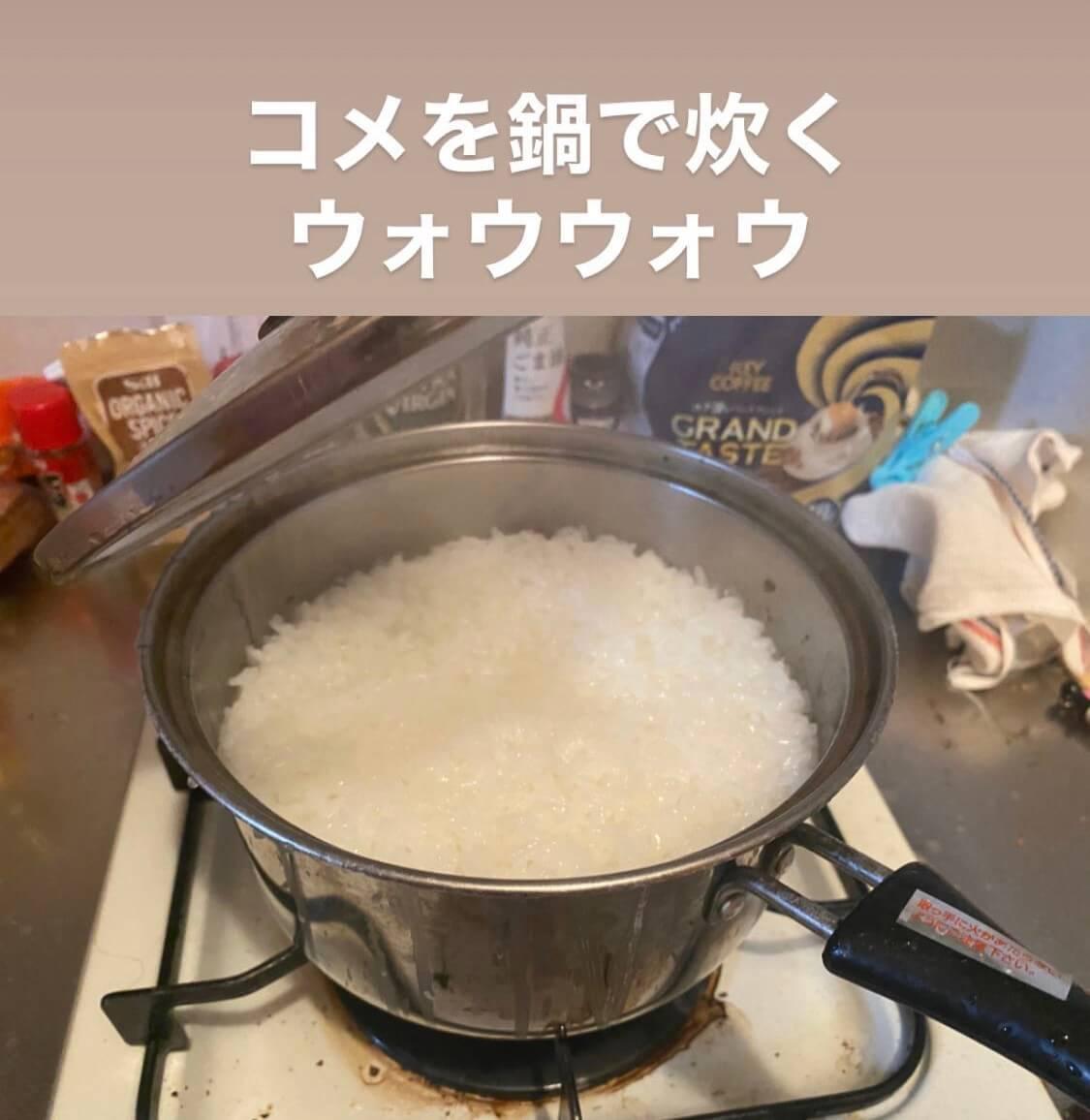 鍋で米を焚く