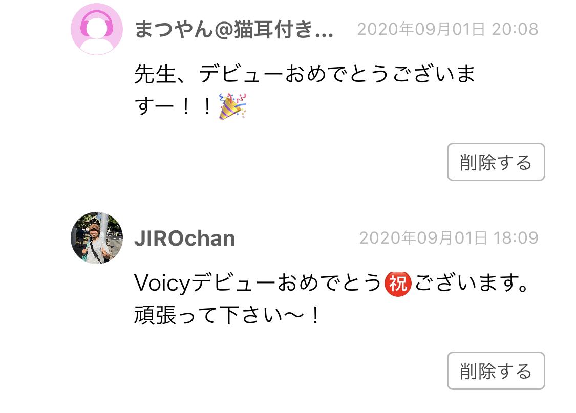 Voicy感想1