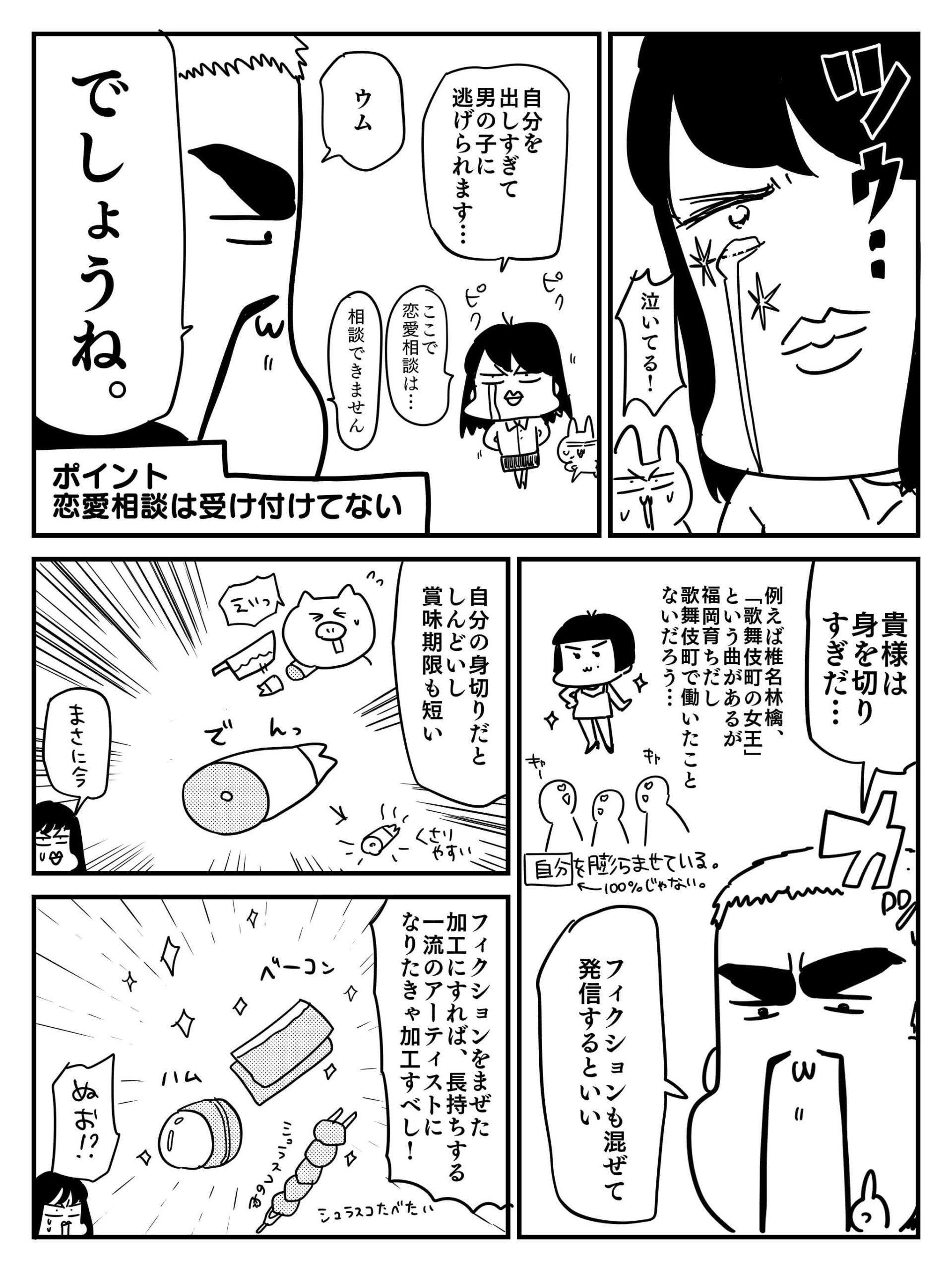 田端大学3
