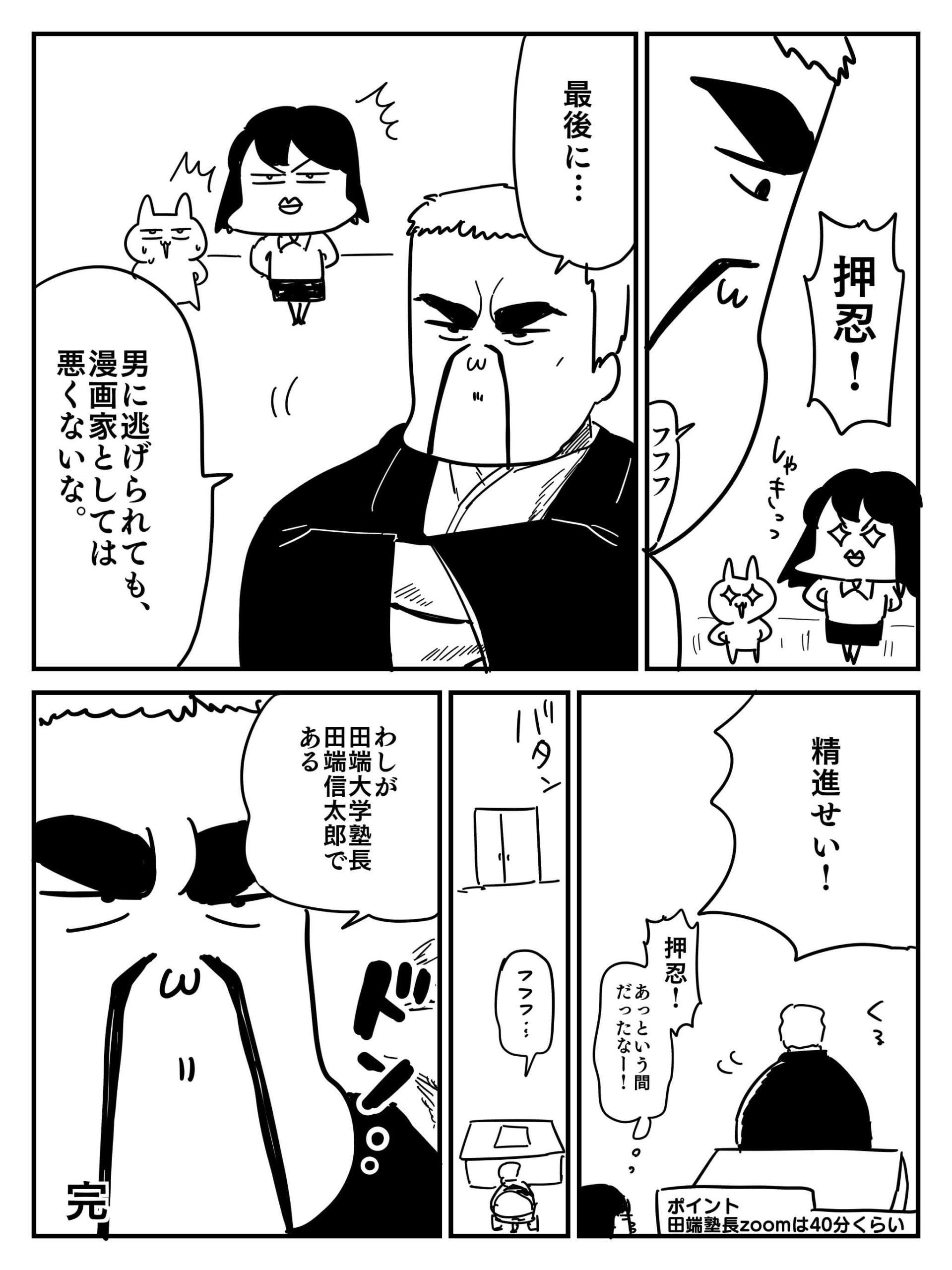田端大学4