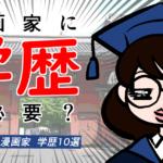 漫画家に学歴は必要?大卒・高卒の漫画家10人やメリット・デメリットを紹介!